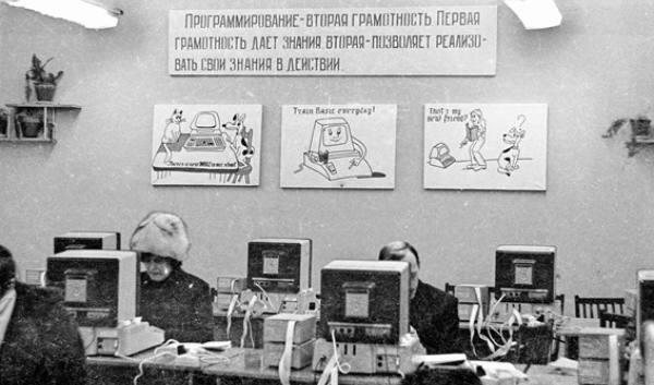 Escuela de programación rusa años 80